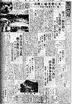 『富山日報』1934年(昭和9年)5月16日.jpg
