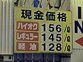 ガソリン価格 - panoramio.jpg