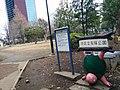 亀塚公園.jpg