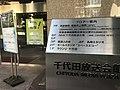 全力応援!リオオリンピック 千代田放送会館 (28800775375).jpg