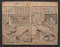 大和絵づくし-Compendium of Yamato-e Painting Themes (Yamato-e zukushi) MET JIB84 004.jpg