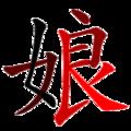 娘-red.png