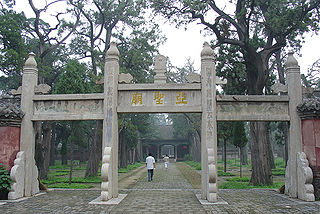 Gate of the Mencius Temple, Zoucheng
