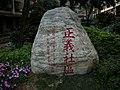 忠孝東路1段2段 - panoramio - Tianmu peter (24).jpg