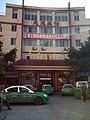 泸定客运中心 - Luding Bus Station - 2012.10 - panoramio.jpg