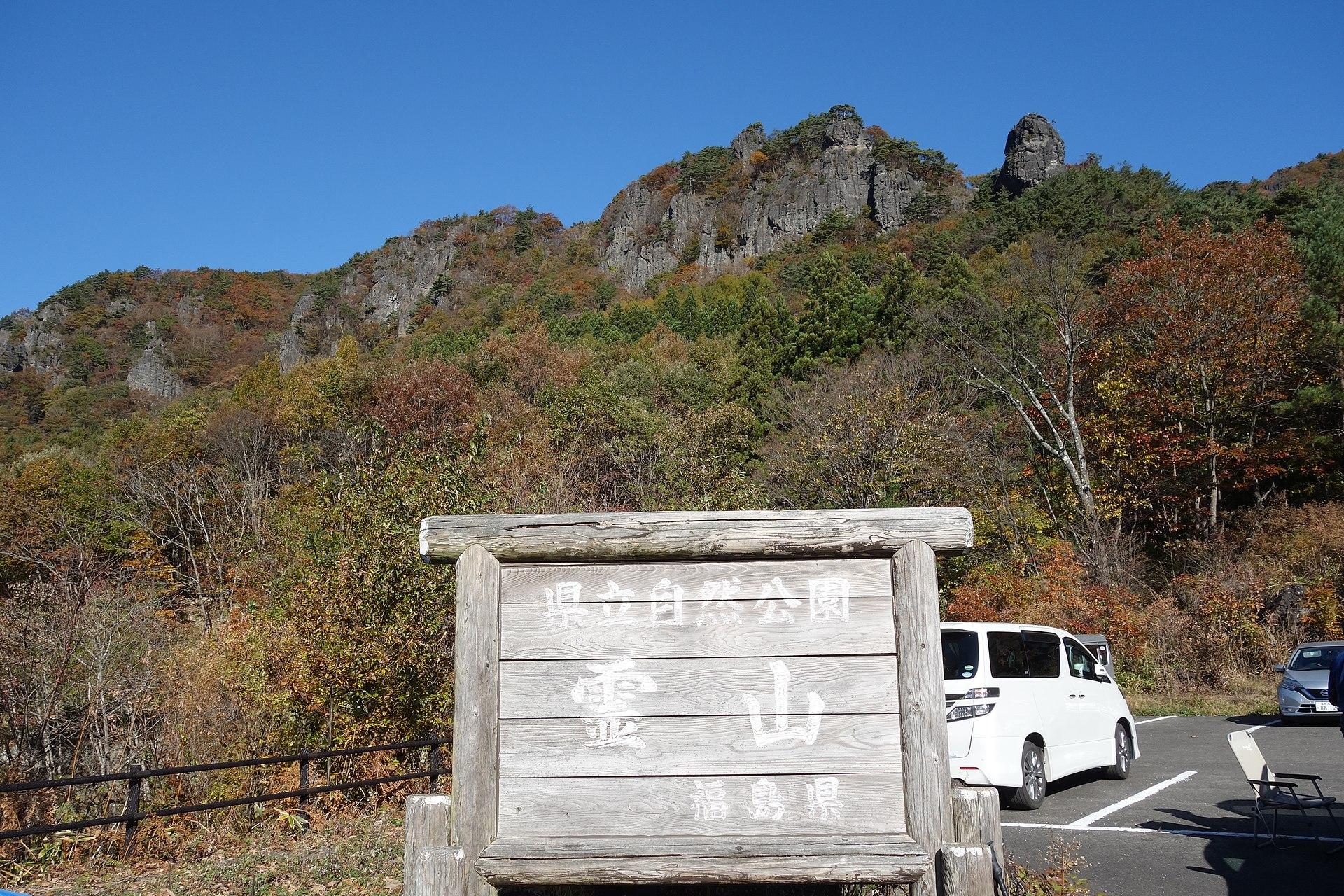 登山口からの霊山.jpg