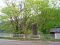 神子原ダム - panoramio.jpg