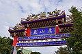 虎山岩牌坊 The Archway of Hushan Temple - panoramio.jpg