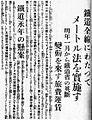 鉄道省メートル法施行記事.jpg
