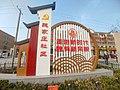 魏家庄社区 2021-03-07.jpg