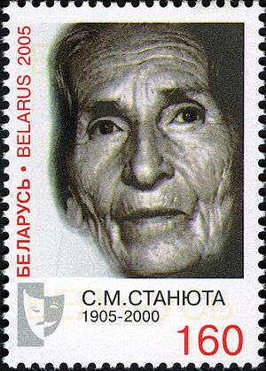 Stefaniya Stanyuta - Postage stamp for the centenary of the birth of the actress
