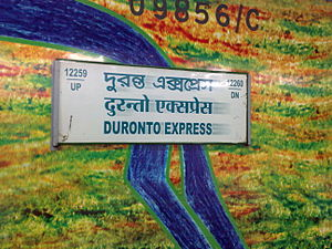 Sealdah – New Delhi Duronto Express