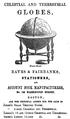 1852 Eayrs and Fairbanks BostonMA.png
