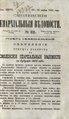 1901. Смоленские епархиальные ведомости. № 22.pdf