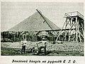1912. Земляной конус на руднике Екатериновского горнопромышленного общества.jpg