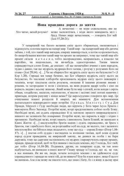 File:1928 8-9У.pdf