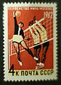 1962 Pervenstvo Moskva Voleyball 4kop USSR.jpg