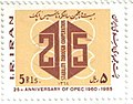 "1985 ""25th Anniversary of Opec"" stamp of Iran (2).jpg"