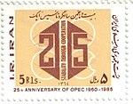 "1985 ""25th Anniversary of Opec"" stamp of Iran (2).jpg"