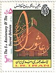 """1985 """"The 5th Anniversary of the Sacred Defence"""" stamp of Iran (2).jpg"""