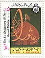 "1985 ""The 5th Anniversary of the Sacred Defence"" stamp of Iran (2).jpg"