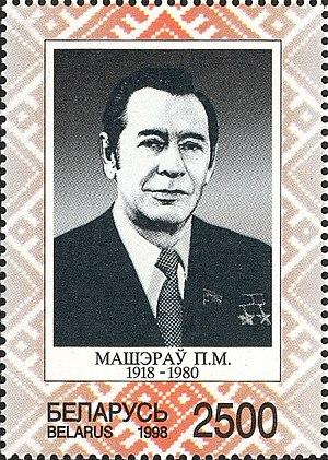 Pyotr Masherov - Image: 1998. Stamp of Belarus 0259