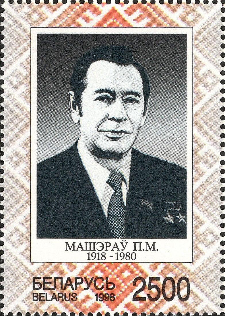 1998. Stamp of Belarus 0259