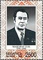 1998. Stamp of Belarus 0259.jpg