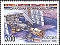 2000. Марка России 0580 hi.jpg