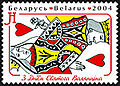 2004. Stamp of Belarus 0547.jpg