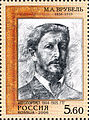 2006. Марка России stamp hi12612393484b2cfc345b787.jpg