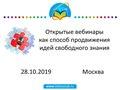 2019-09-28 (Директ Акадеия и Википедия) — копия.pdf