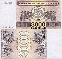 3000 купонов лари. 4. 1993.jpg