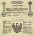 50 рублей 1841.png