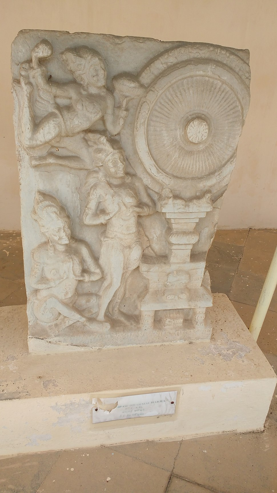 A sculpture depicting the Dharma chakra in the museum of Amaravathi