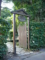 Aachen, Stadtgarten, NAK, Garteneingang.jpg