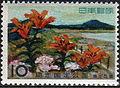 Abashiri Qusai-National stamp.JPG