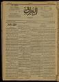 Al-Iraq, Number 193, January 18, 1921 WDL10289.pdf