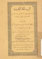 Al-Risala Al-Ladunniyya.png