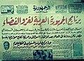 Al-Shaab newspaper 1961.jpg