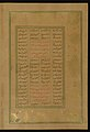 Amir Khusraw Dihlavi - Leaf from Five Poems (Quintet) - Walters W6242B - Full Page.jpg
