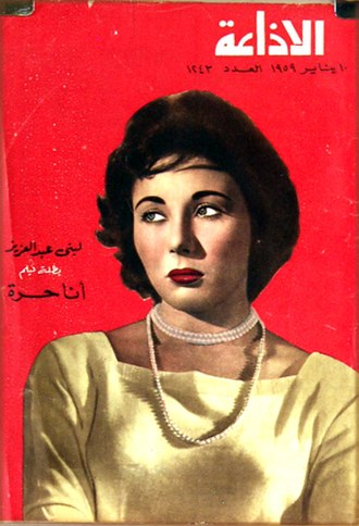 Lobna Abdel Aziz - Aziz in the film Ana Horra (1959)