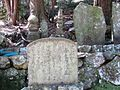 Andō Morinari's Grave.jpg