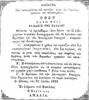 Smoking in Greece - Royal decree of 1856, introducing the first ban on smoking in modern Greece. Prohibition was valid only within state buildings and was grounded on the need to prevent accidents.