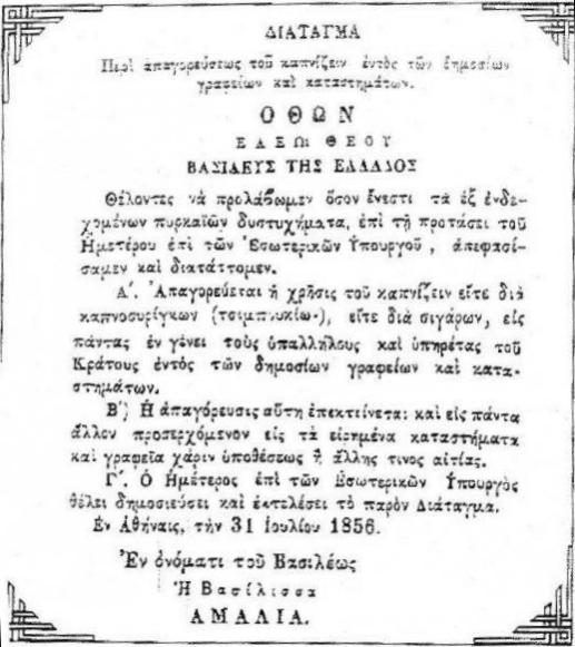 Anti-smoking Law Greece 1856