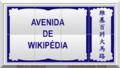 Avenida de Wikipedia.png