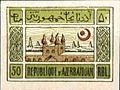 Azerbaijan Democratic Republic Postage Stamp, 50 rbl.jpg