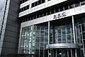 BBC White City in London, spring 2013 (10).JPG
