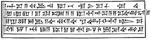 Simbar-shipak - Part of Simbar-Šihu kudurru inscription