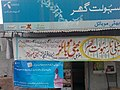 Bhatti mobile located in sangra city chiniot 2.jpg